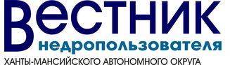 Вестник недропользователя Ханты-Мансийского автономного окруа
